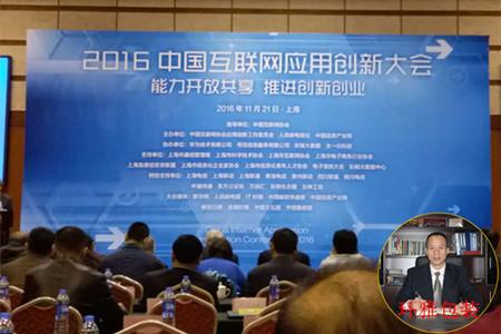 成都环保袋厂家受邀参加2016年中国互联网应用创新大会