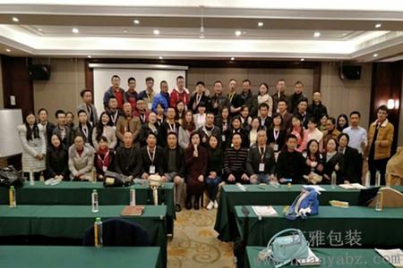 环雅环保袋厂家参加四川牛商会打造卓越网销团队实战分享服务沙龙