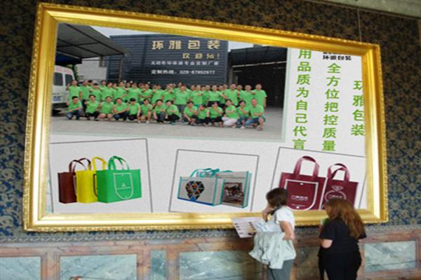 个性环保袋厂家图片