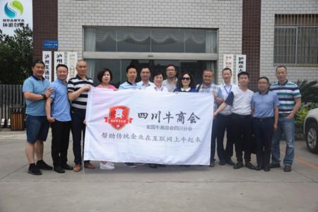 环雅包装环保袋厂家前往泸州鼎信基酒和众大科技两大公司参观学习