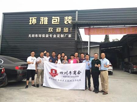 四川牛商会内部常委会议在成都无纺布袋厂家环雅包装召开