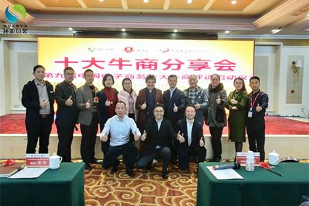 四川环雅包装制品有限公司冠名第九届中国电子商务评选启动仪式