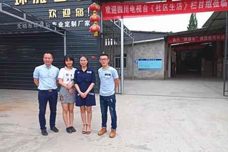 四川电视台节目组莅临环雅环保袋厂家拍摄环保系列专题片