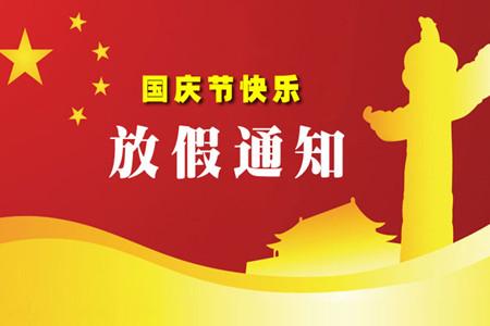 2019年环雅包装国庆节放假通知