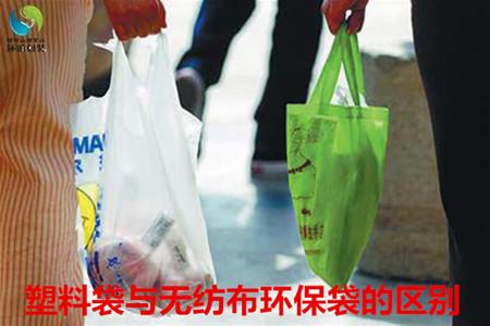 无纺布袋与塑料袋的PK