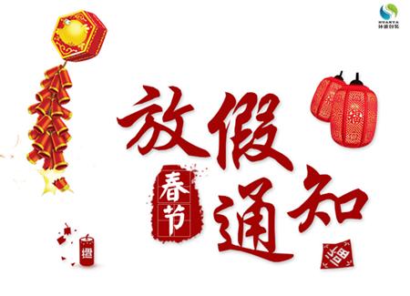 环雅包装2020年春节放假通知