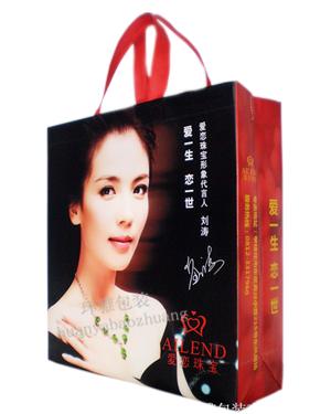 环保袋制作厂家定制批发无纺布覆膜珠宝宣传袋—爱恋珠宝