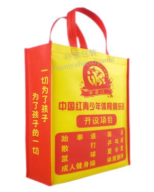 成都竖式无纺布学校宣传袋—中国红青少年体育俱乐部  环雅包装环保袋定制厂家