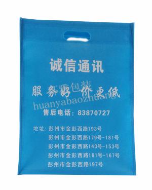 彭州厂家直销无纺布打孔袋 无纺布通讯袋 款式多样  性价比高