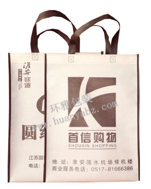 江苏竖式无纺布购物袋—首信购物(圆绿捆蹄) 高端大气  环雅环保袋厂家制作 款式多样