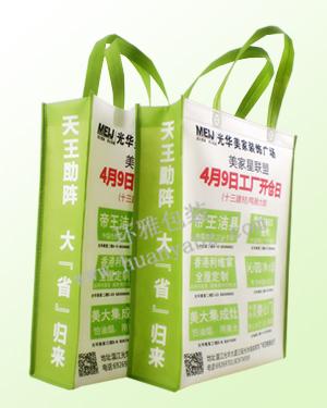 房地产装修广告宣传环保袋—光华美家装饰广场  厂家定制 量大从优