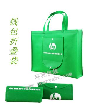 环雅包装厂家定制时尚无纺布钱包折叠袋