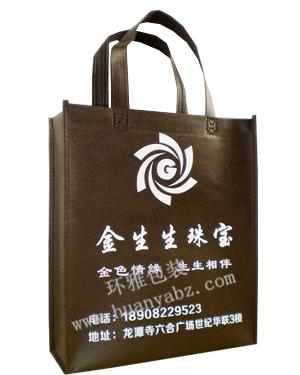 环雅厂家生产时尚竖式环保珠宝袋—金生生珠宝 高品质出货快