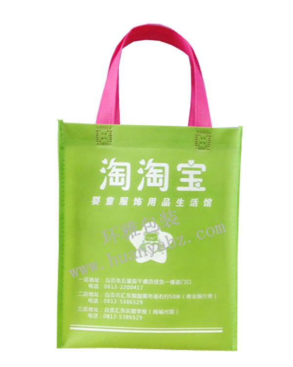 竖式无纺布广告宣传袋—淘淘宝  无纺布厂家设计生产 美观大方