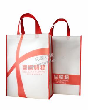 竖式无纺布购物袋—首信购物 环雅包装专业生产定制无纺布购物手提袋