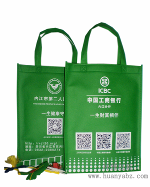 内江银行宣传袋 医院宣传袋 无纺布手提袋定做 支持来图来样订制
