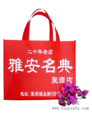 雅安环保袋 无纺布包装袋 优质厂家直接供货 品质保障