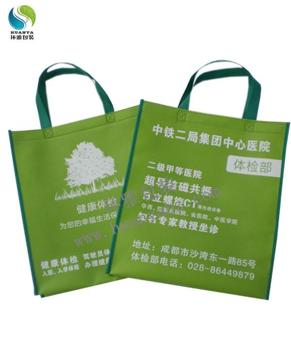 厂家供应中铁二局医院无纺布宣传袋 广告环保袋 量大从优