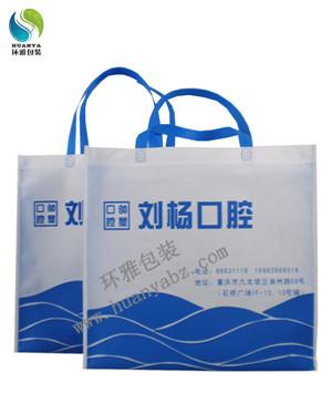 【医院宣传】广告环保袋 环雅包装环保袋厂家免费设计 厂家直销