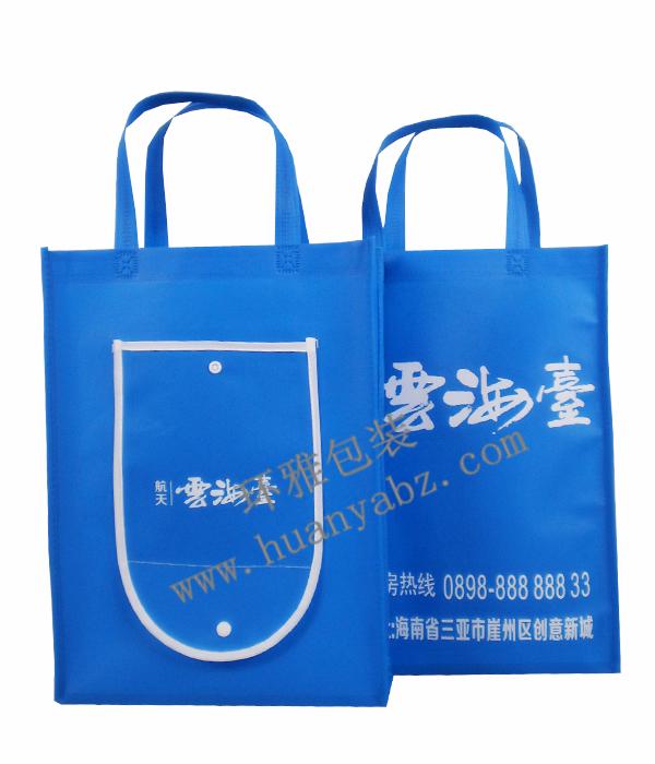 海南房地产宣传无纺布钱包折叠袋 广告宣传环保袋