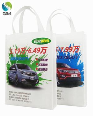 【汽车宣传】无纺布广告袋 彩色无纺布袋 实体厂家定制生产