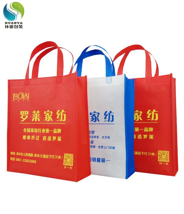 【家纺宣传】无纺布包装袋 家纺环保袋定做 厂家直销 可丝印Logo