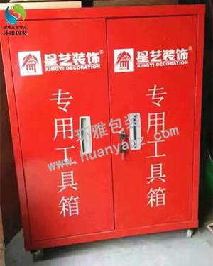 厂家直销装修专用工具箱铁皮箱整理箱 可印字坚固耐用