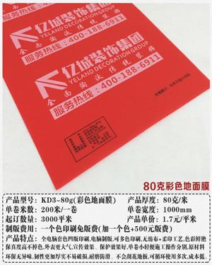 环雅包装专业定制KD3地面保护膜 广告印刷清晰可多次使用