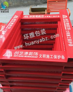 厂家供应装修专用门槛保护条 U型门槛保护条 可印字