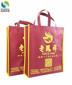 广安老凤祥珠宝宣传无纺布手提袋 环雅包装量身定制质优价廉