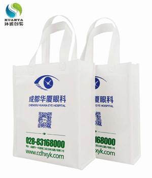 成都华厦眼科宣传用无纺布手提袋 环雅量身定制品质上乘
