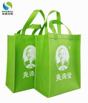厂家定做泉源堂大药房宣传用无纺布包装袋 丝印清晰环保耐用