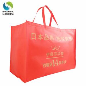 伊藤洋华堂周年庆专用无纺布手提袋 环雅包装厂价定做质量上乘