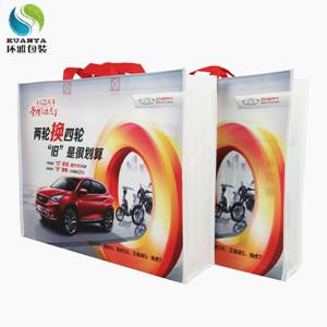 奇瑞汽车20周年宣传用无纺布覆膜袋 彩色印刷宣传效果佳