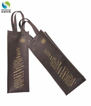 厂家定制精美红酒包装袋无纺布红酒手提袋 美观环保可反复使用