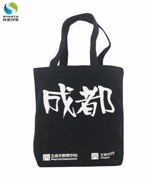 成都王府井百货专用购物帆布袋是在哪里定做的?