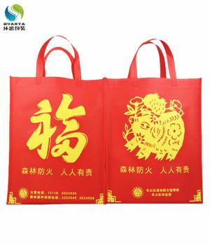 森林防火公益宣传无纺布手提袋定做 可印logo环保耐用