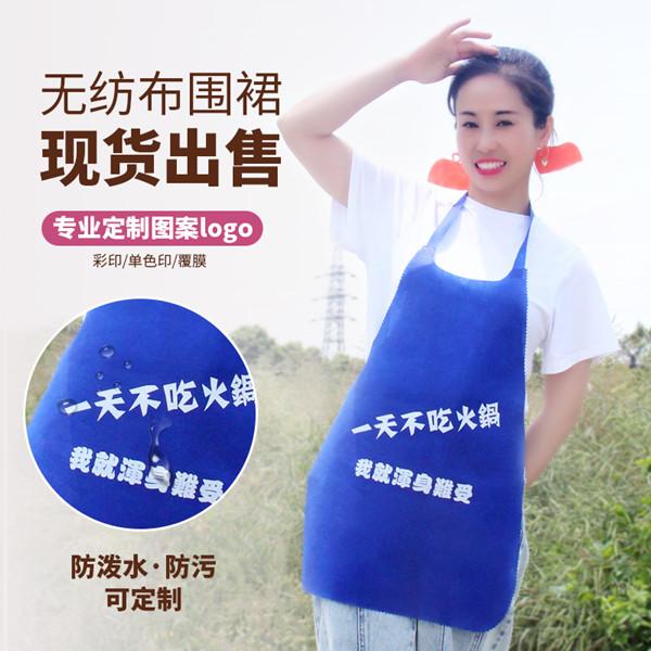 厂家定做一次性餐饮围裙,一次性无纺布围裙,可印Logo,质优价廉