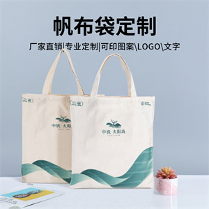 厂家定做各类宣传帆布袋,帆布手提袋,帆布拉链袋,美观环保,款式多样,